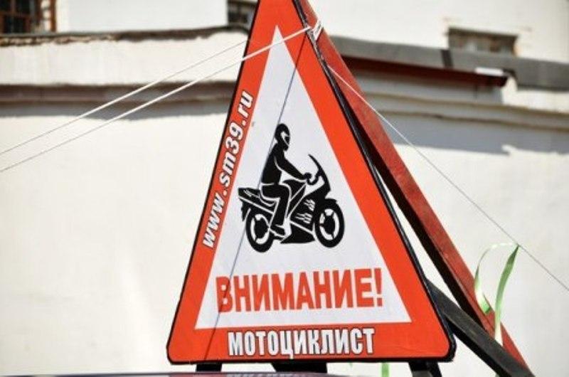 Подготовка к акции «Внимание мотоциклист!». Старт акции 19 апреля 2014 г.