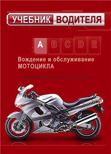 Учебник водителя. Вождение и обслуживание мотоцикла