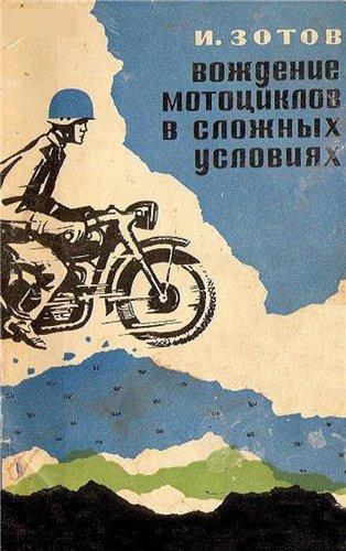 Вождение мотоцикла в сложных условиях