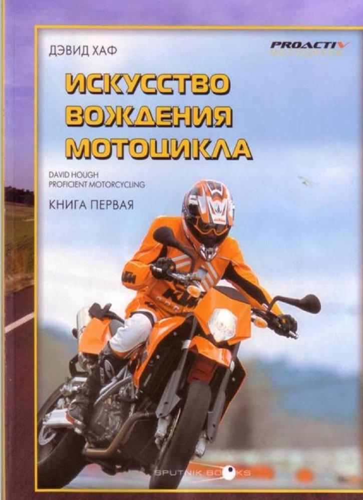 Искусство вождения мотоцикла. Книга 1