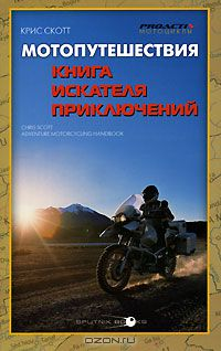 Книга искателя приключений