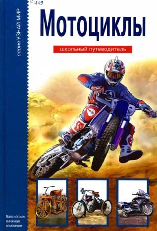 Мотоциклы (Школьный путеводитель)
