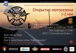Открытие мотосезона в Калининграде 2014
