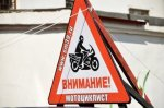 Мотопробег по Калининградской области, в рамках проведения акции «Внимание мотоциклист!»