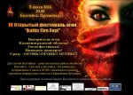 III Открытый Балтийский Фестиваль Огня