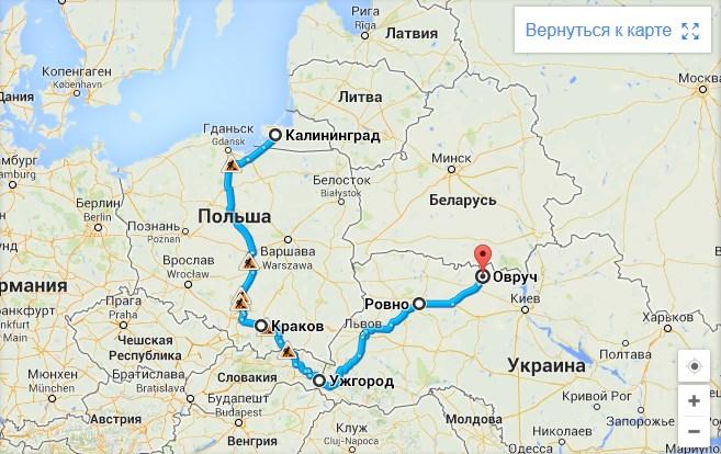 Калининград-Краков-Ужгород-Ровно-Овруч (Житомирская обл)-Калининград