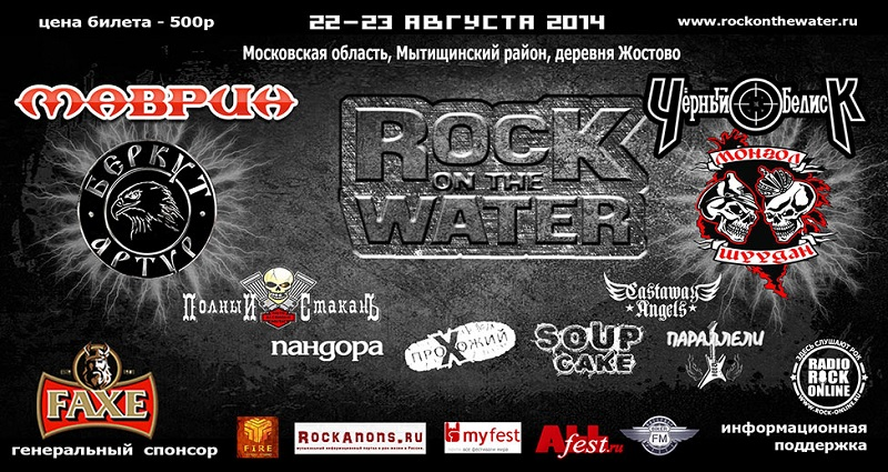 Рок фестиваль Rock on The Water, Москва, 22-23 августа 2014.