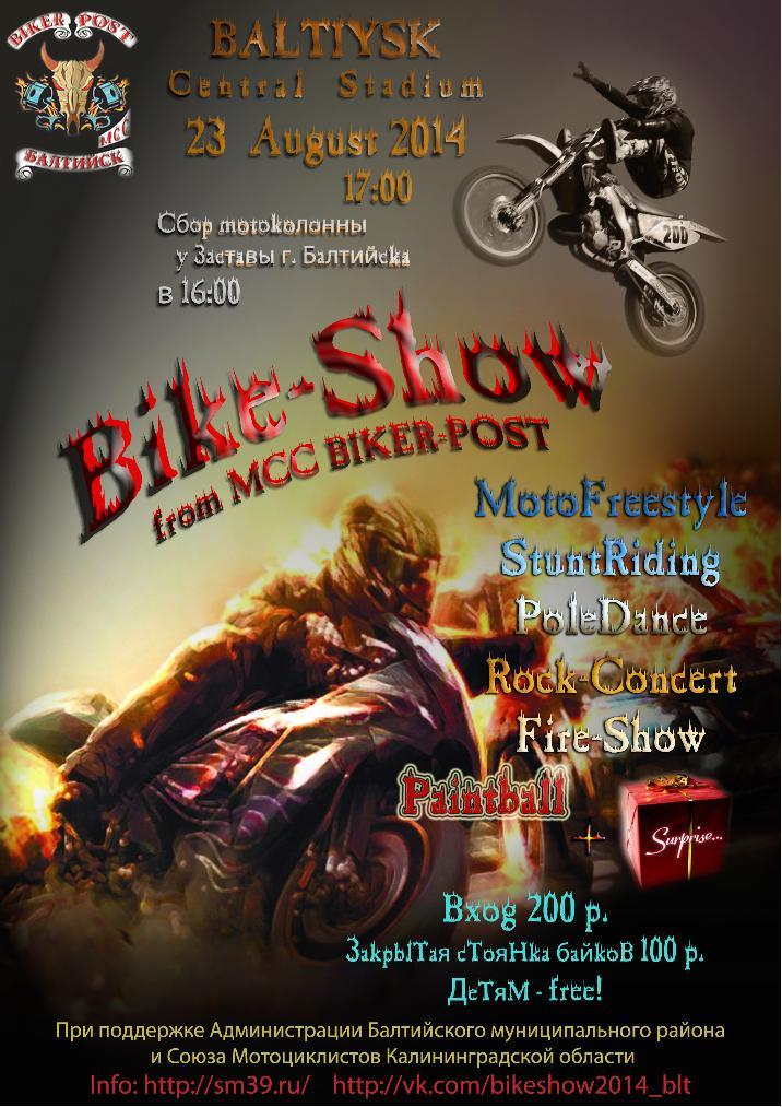 Bike-ShoW 23 августа, г.Балтийск