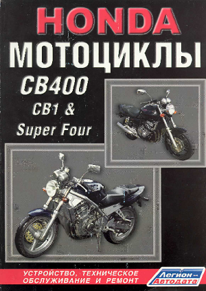 Honda CB400 (CB-1 & Super Four)
