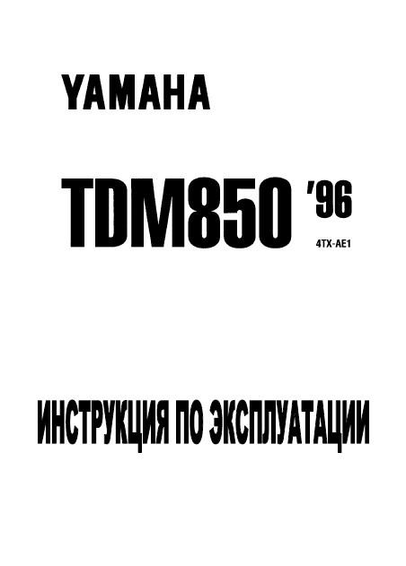 Yamaha TDM 850 (96г.в.)
