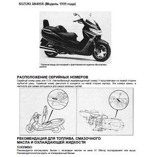 Suzuki SkyWave/Burgman 400 1999-2001