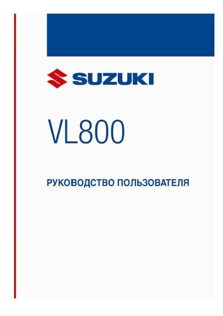 Набор мануалов на Suzuki VL800