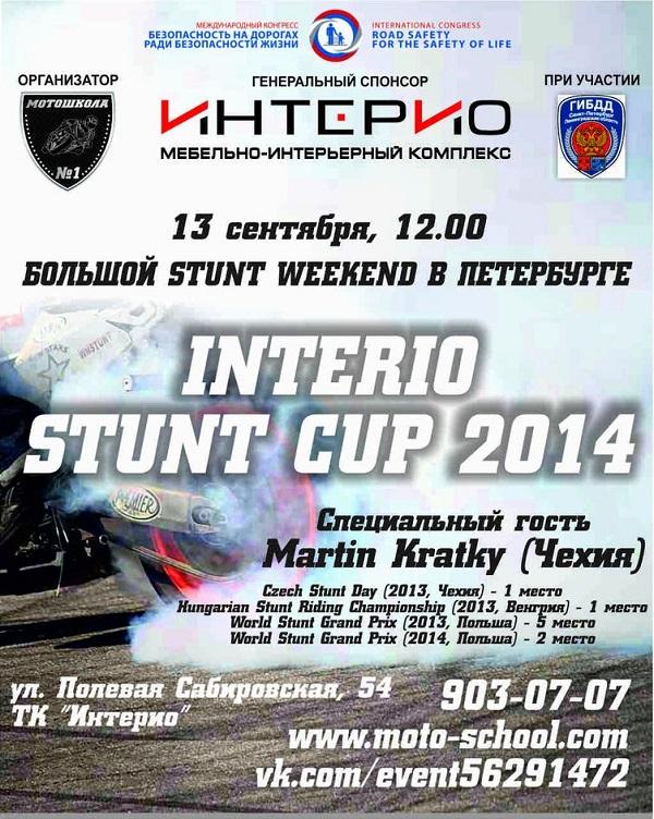 INTERIO Stunt Cup 2014. 13 сентября, Санкт-Петербург