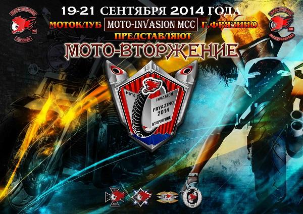 """Drive fest """"Мото - Вторжение 2014"""" 19 - 21 сентября, Фрязино"""