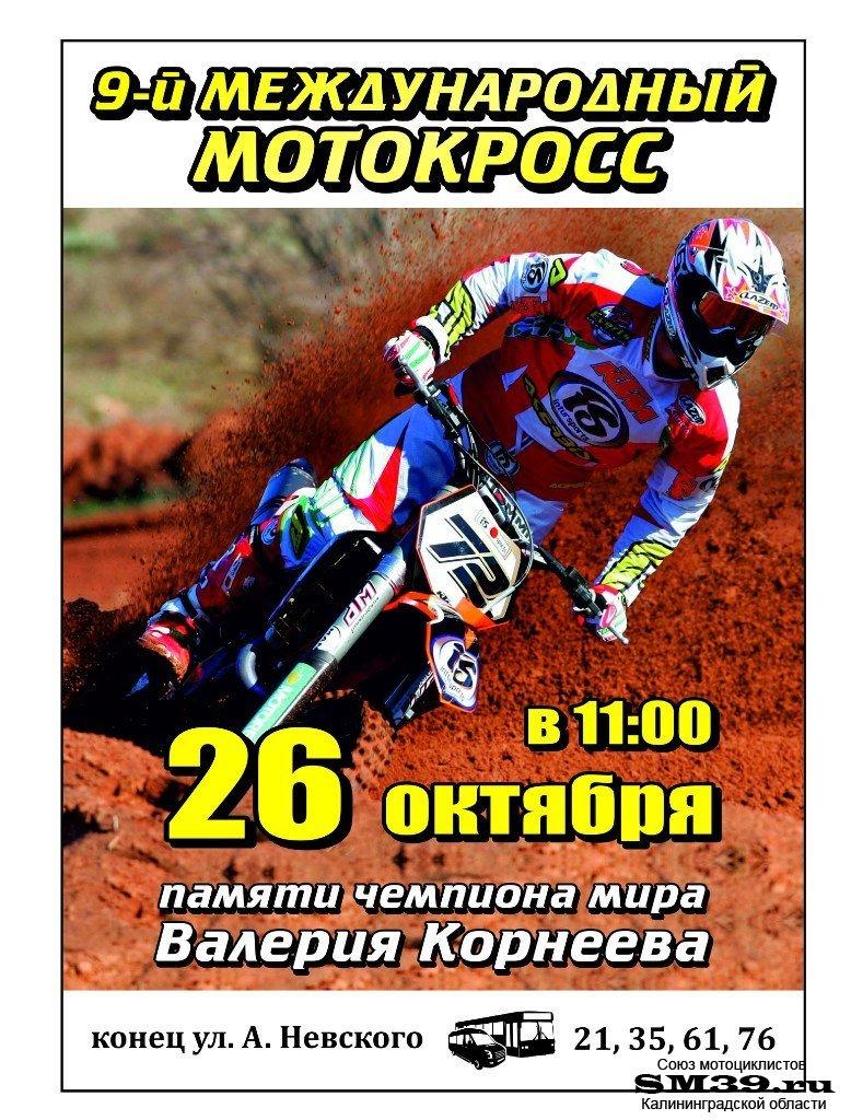 9-й международный мотокросс памяти Валерия Корнеева. 26 октября 2014