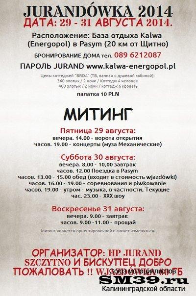 Jurandowka 2014 29-31Августа