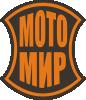 Мотосалон МотоМир