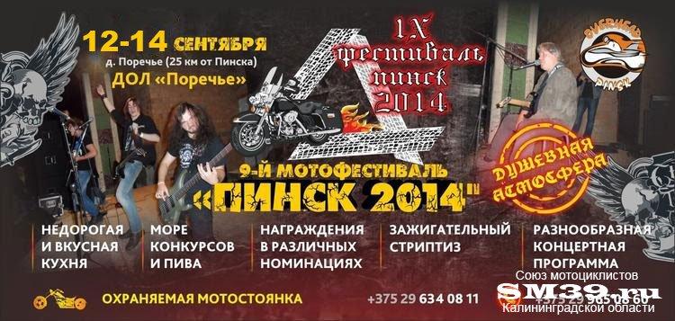 9-й мотофестиваль «Пинск-2014» 12-14 сентября 2014