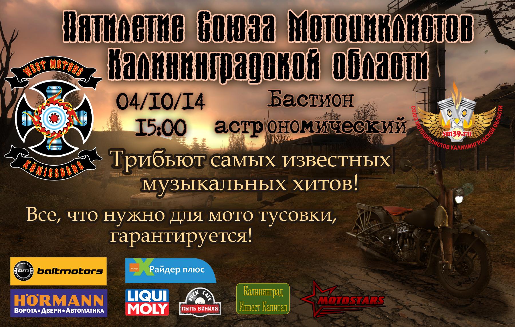 Закрытие мотосезона и празднование 5-ти летия Союза. 4 октября 2014
