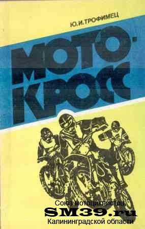 Мотокросс. Подготовка гонщиков
