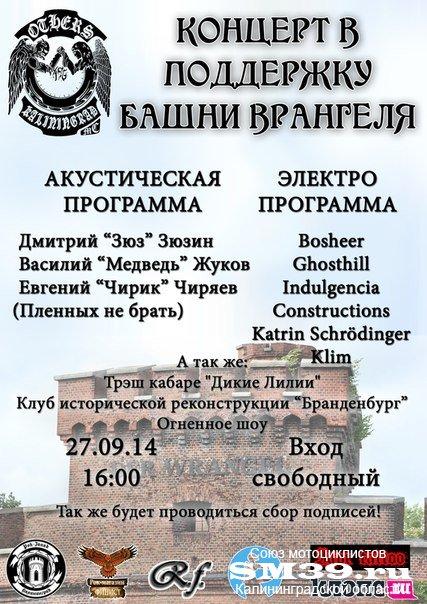 """Благотворительный концерт в поддержку """"Башни Врангеля"""". 27 сентября 2014"""