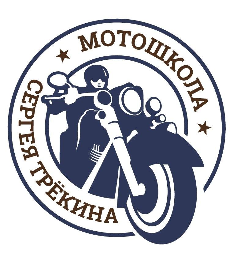 Мотошкола Сергея Трёкина