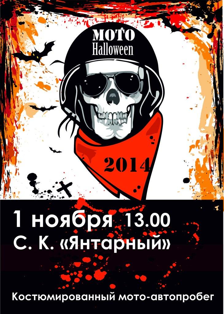 MOTO HALLOWEEN 2014. 1 ноября 2014