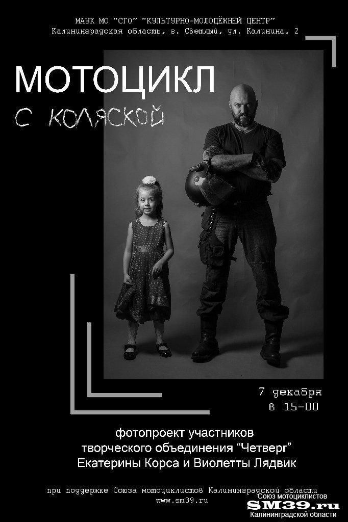 """Фотовыставка """"Мотоцикл с коляской"""". Светлый 7-21 декабря 2014"""