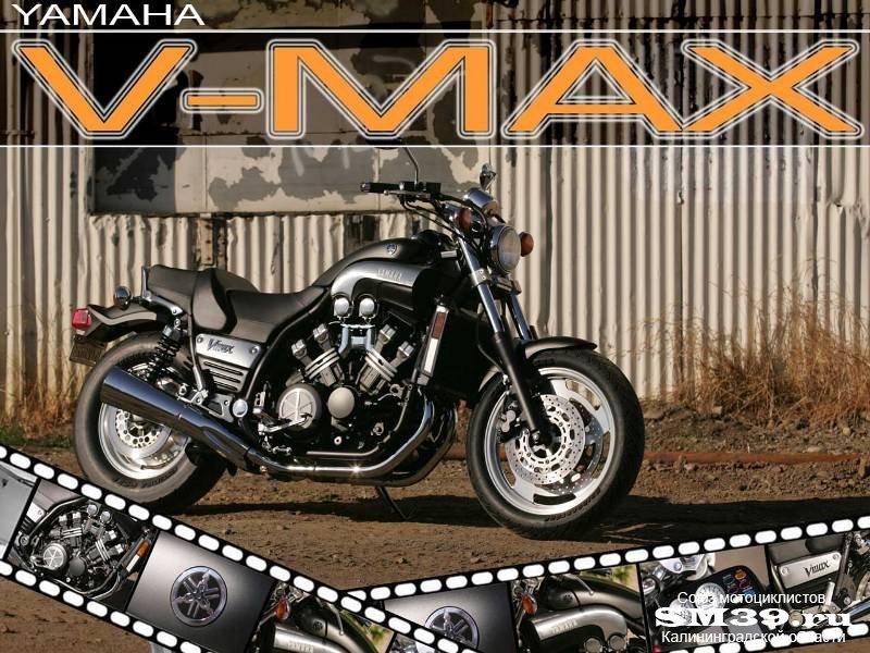 VMX 1200 V-max