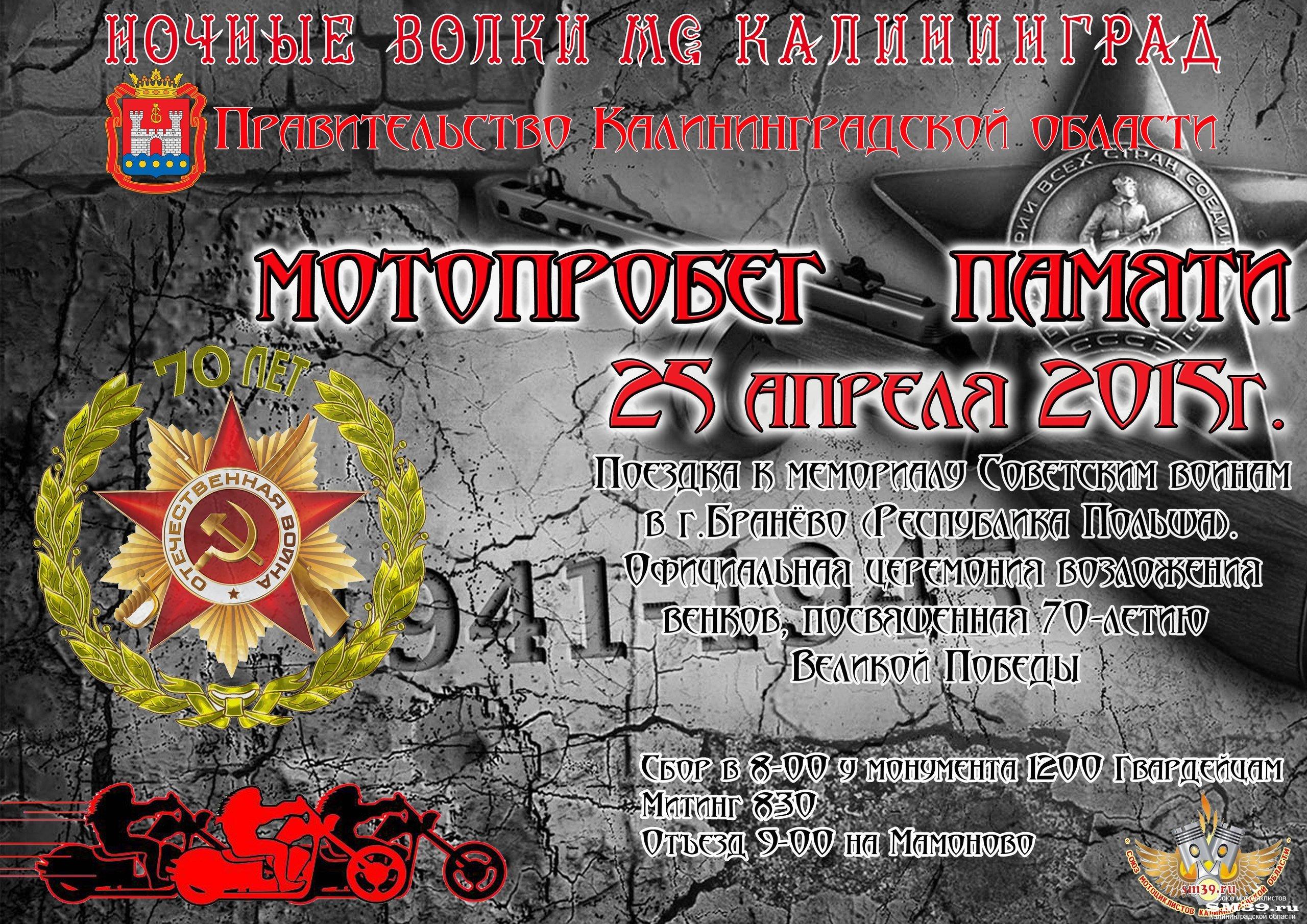 План проведения церемонии возложения в г. Бранево  25 апреля 2015 г.