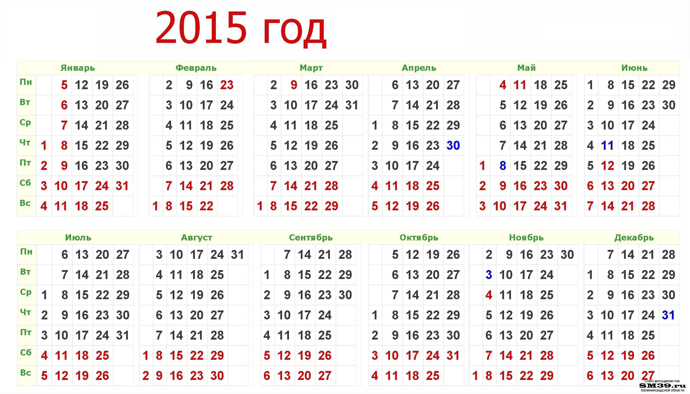 Календарь мероприятий на 2015 год