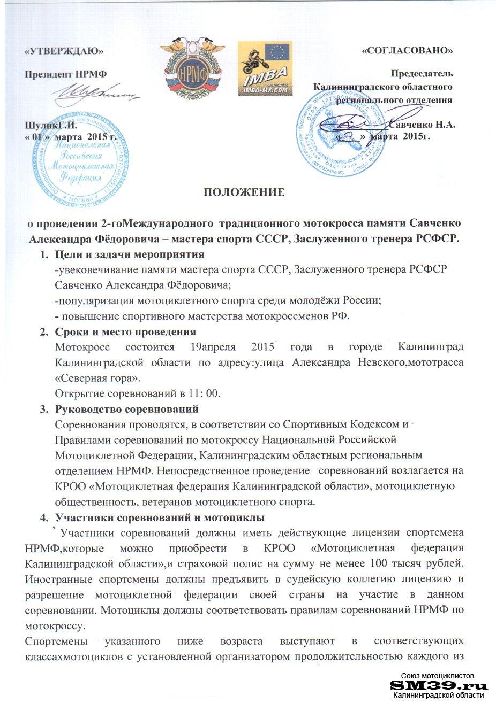 Регламент проведения мотокросса, 19 апреля 2015 г.