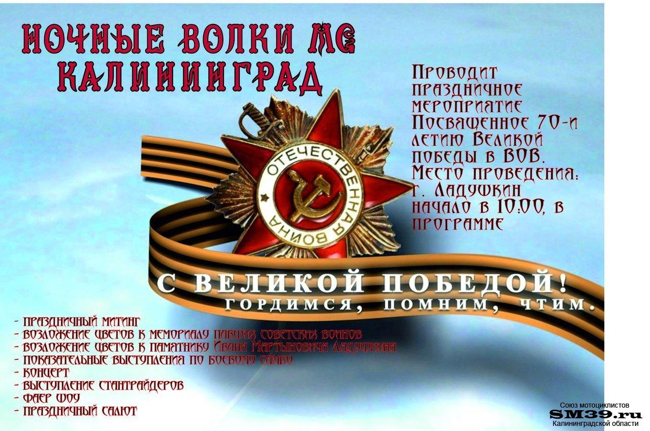 Праздничное мероприятие в честь Дня Великой Победы!