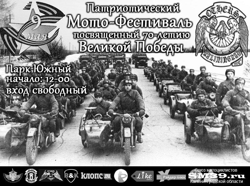 09 мая военно-патриотический мото фестиваль, посвященный 70-летию Великой Победы!