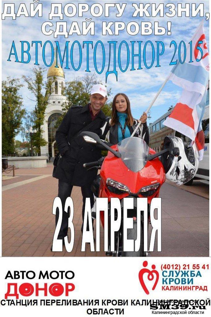 Акция АВТОМОТОДОНОР 2015, 23 апреля