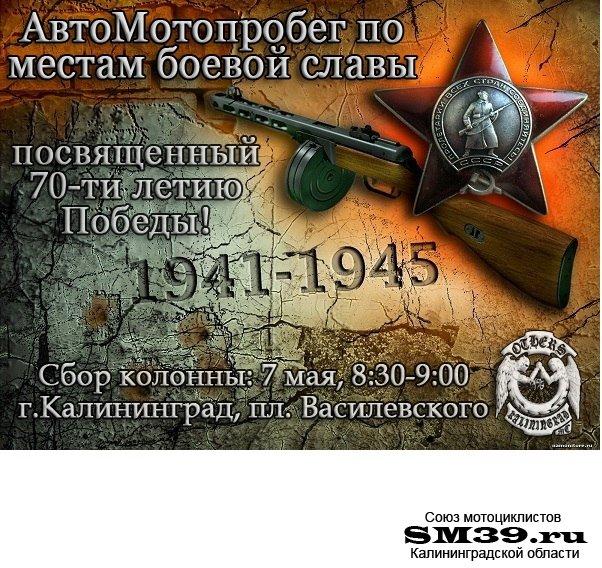 07 мая, авто-мотопробег по местам Боевой и Трудовой Славы области, посвященный празднованию 70-й годовщины Великой Победы.