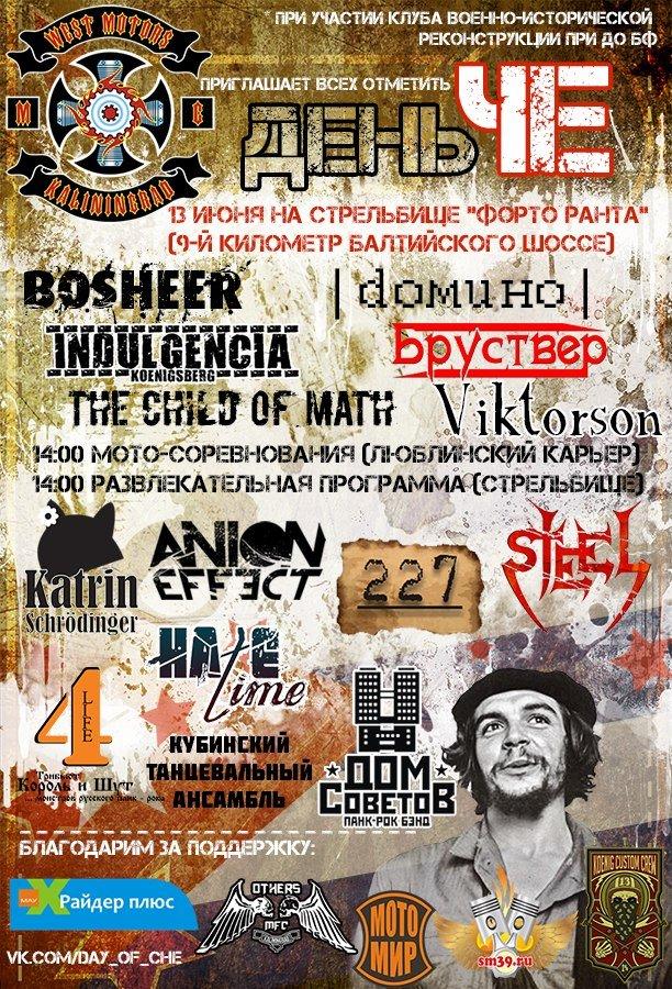 """""""ДЕНЬ Ч"""" 2015, 13- 14 июня"""