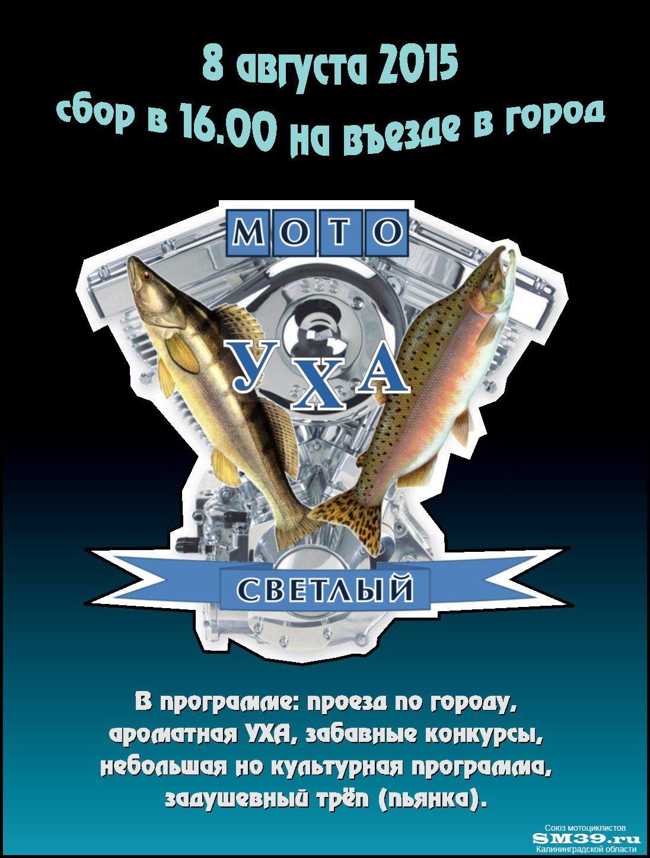 Мото-уха (г. Светлый) 8 августа 2015