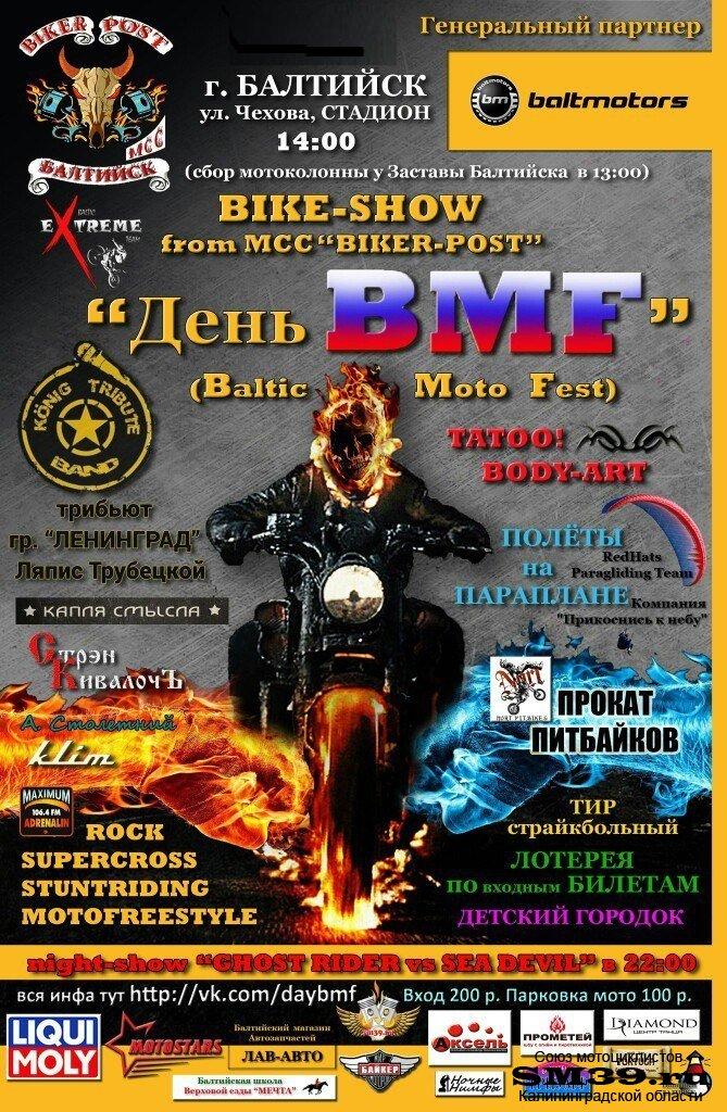 """Bike-ShoW """"День BMF"""" 16 августа, г.Балтийск"""