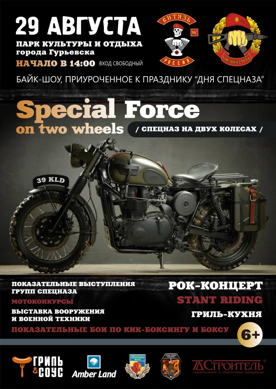 29 августа «Special Force on two wheels»