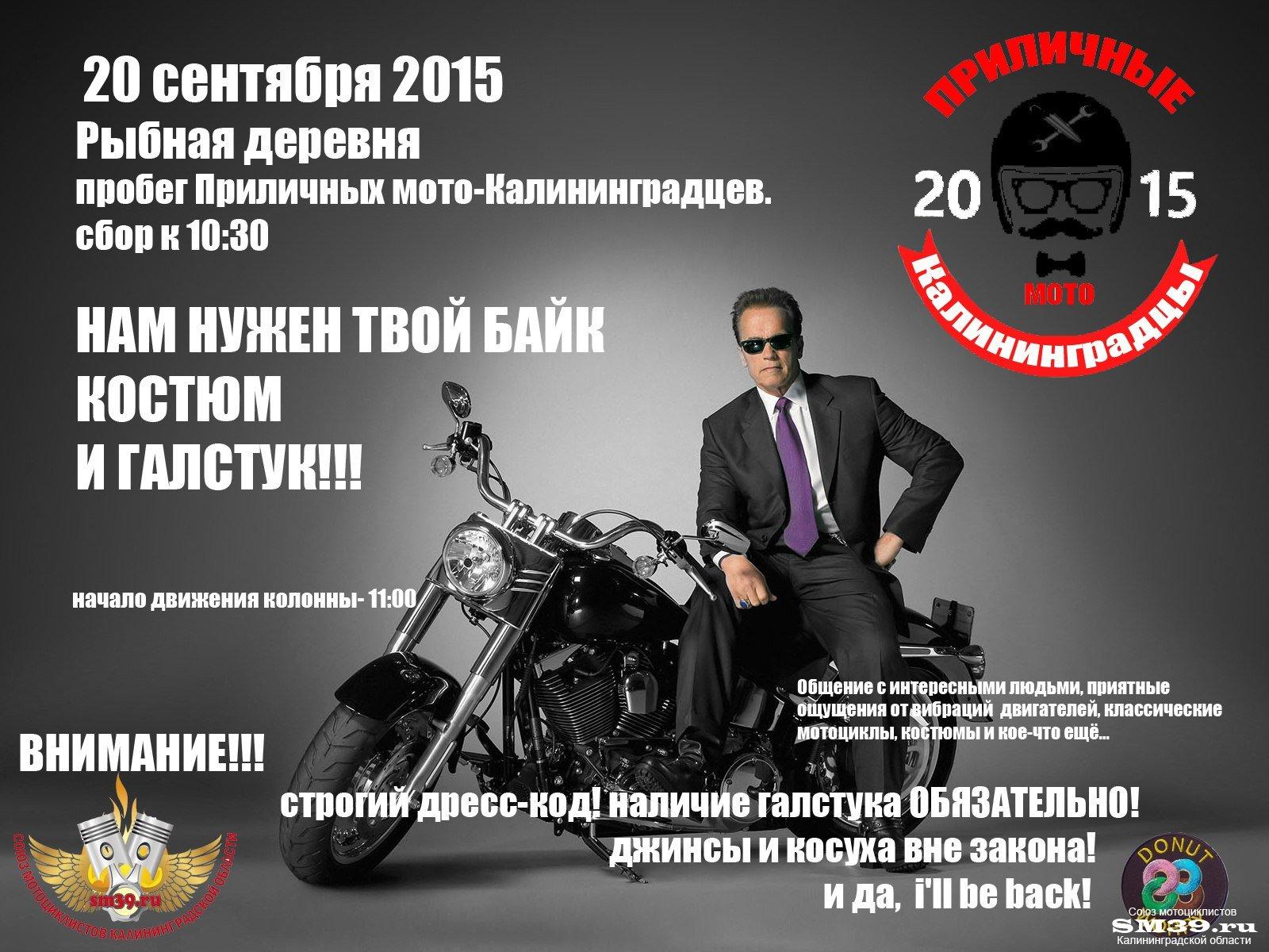 Мотопробег Приличных мото-Калининградцев 20 сентября 2015