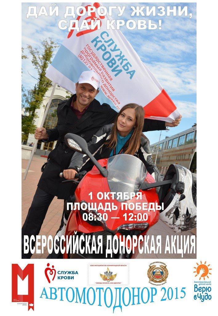"01 октября акция ""АВТОМОТОДОНОР-2015"""