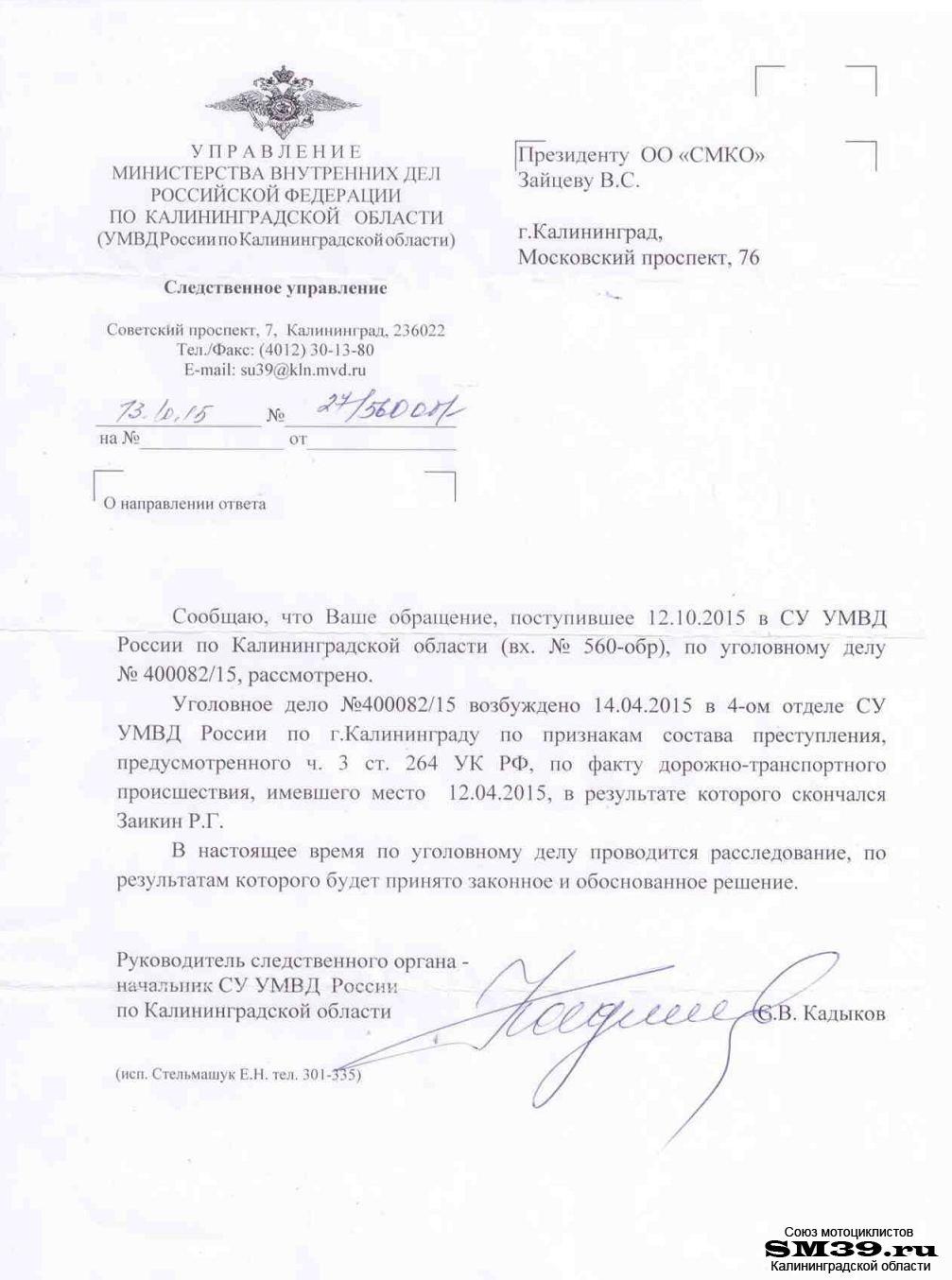 Расследование ДТП 12.04.2015 на ул.Горной. Запрос и ответ
