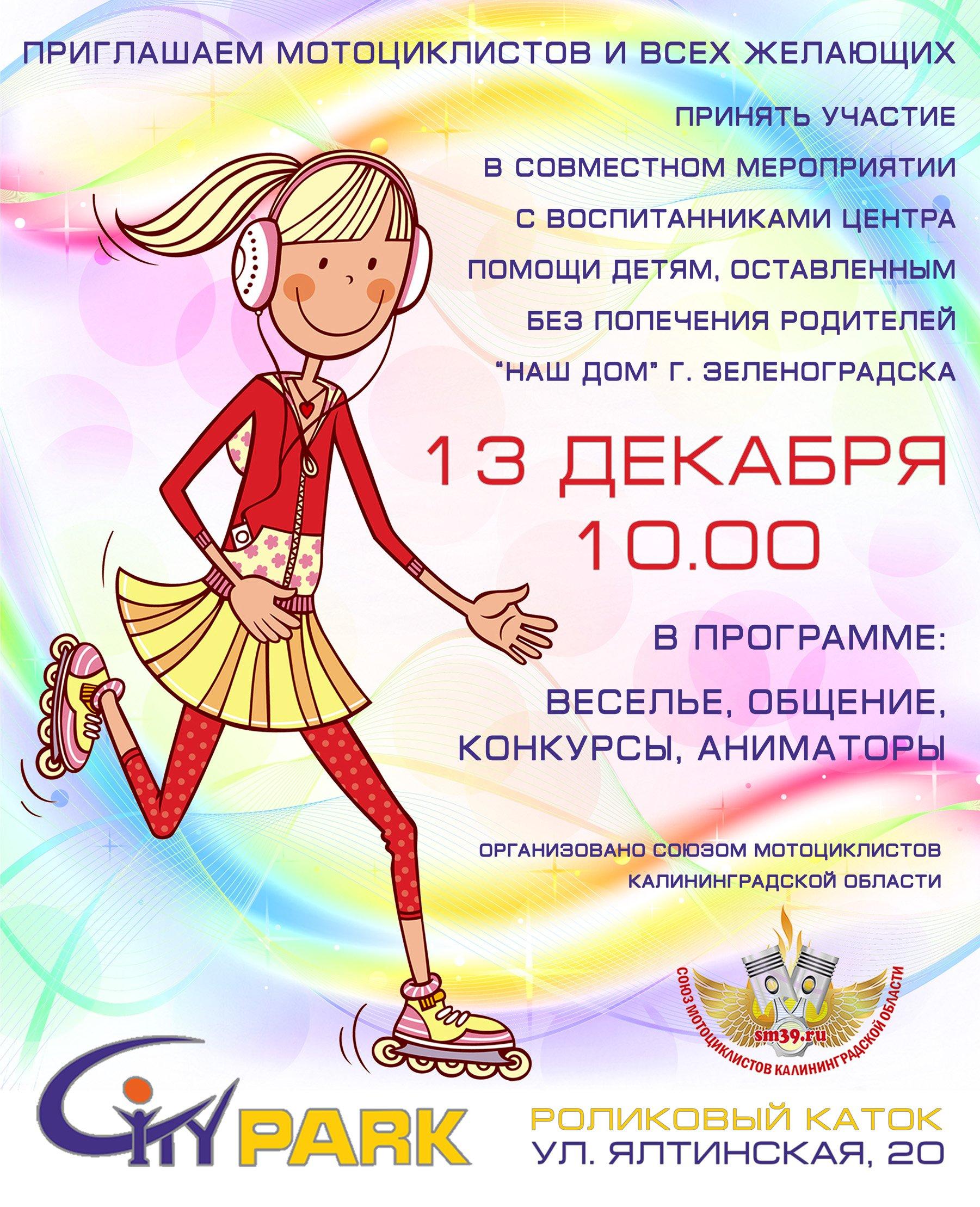 """13 декабря, совместное мероприятие с центром """"Наш дом"""""""
