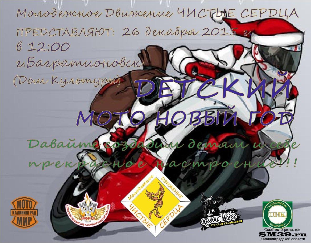26 декабря выезд к детям в детский дом г.Багратионовска