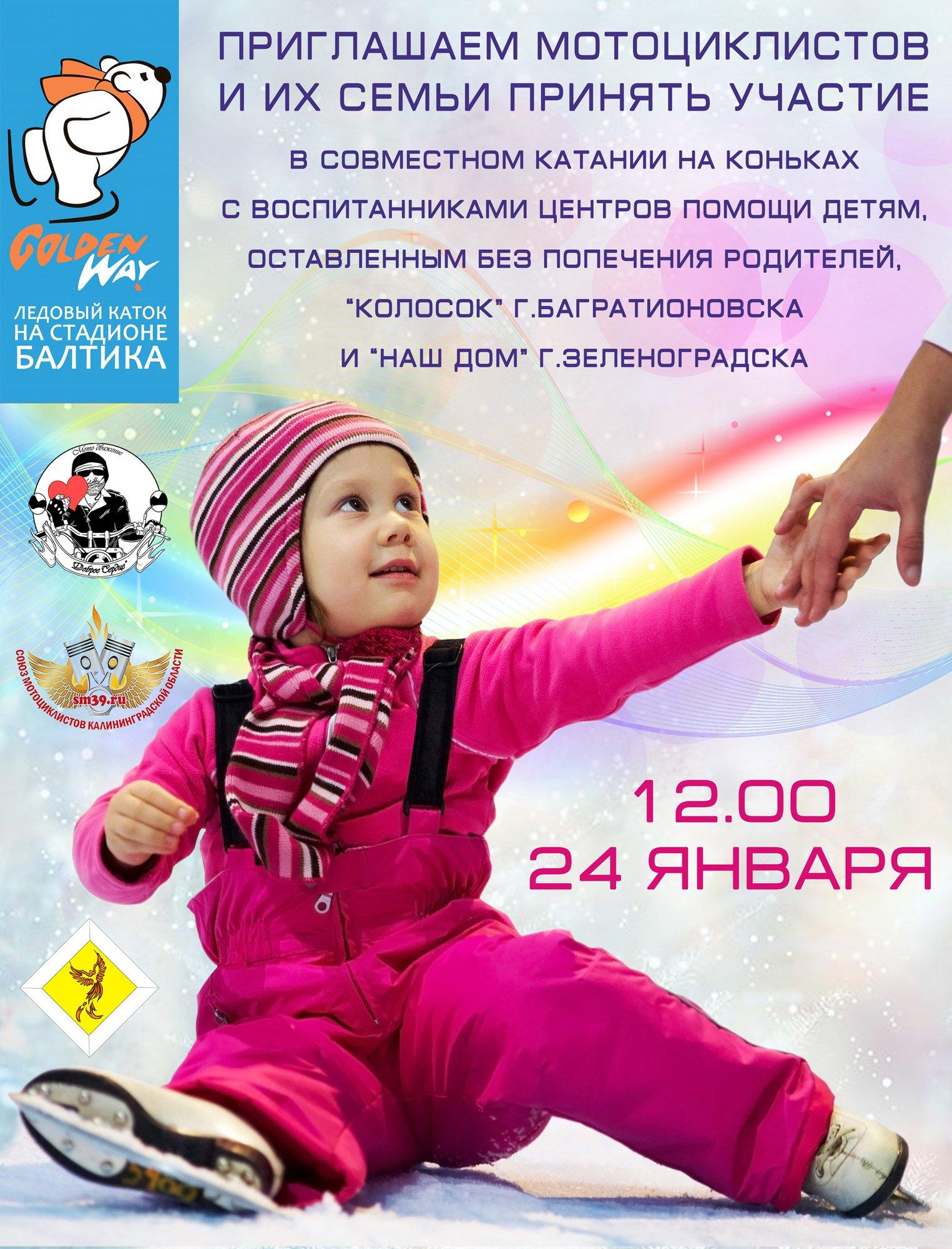24 января. Совместные катания на коньках с детьми из подшефных детских домов