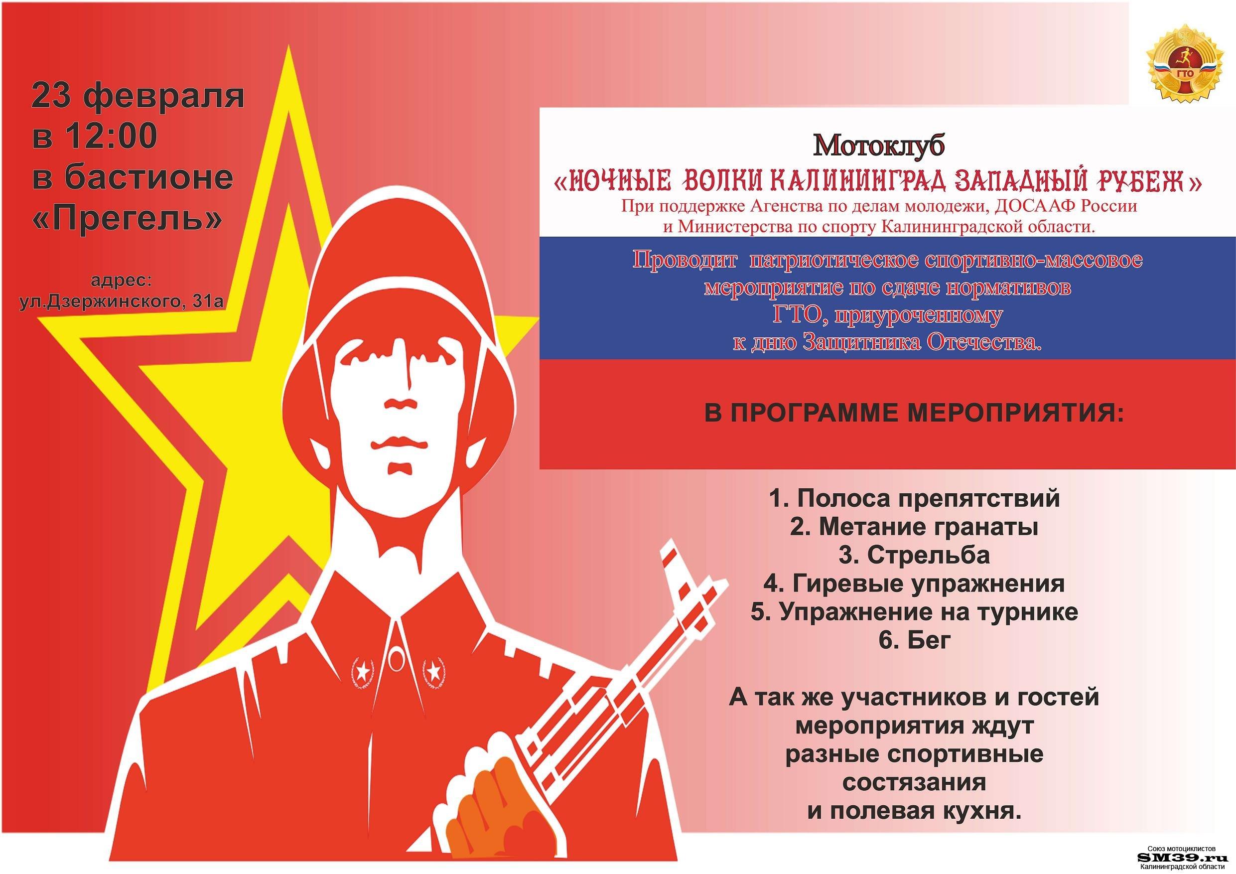 23 февраля, сдача нормативов ГТО