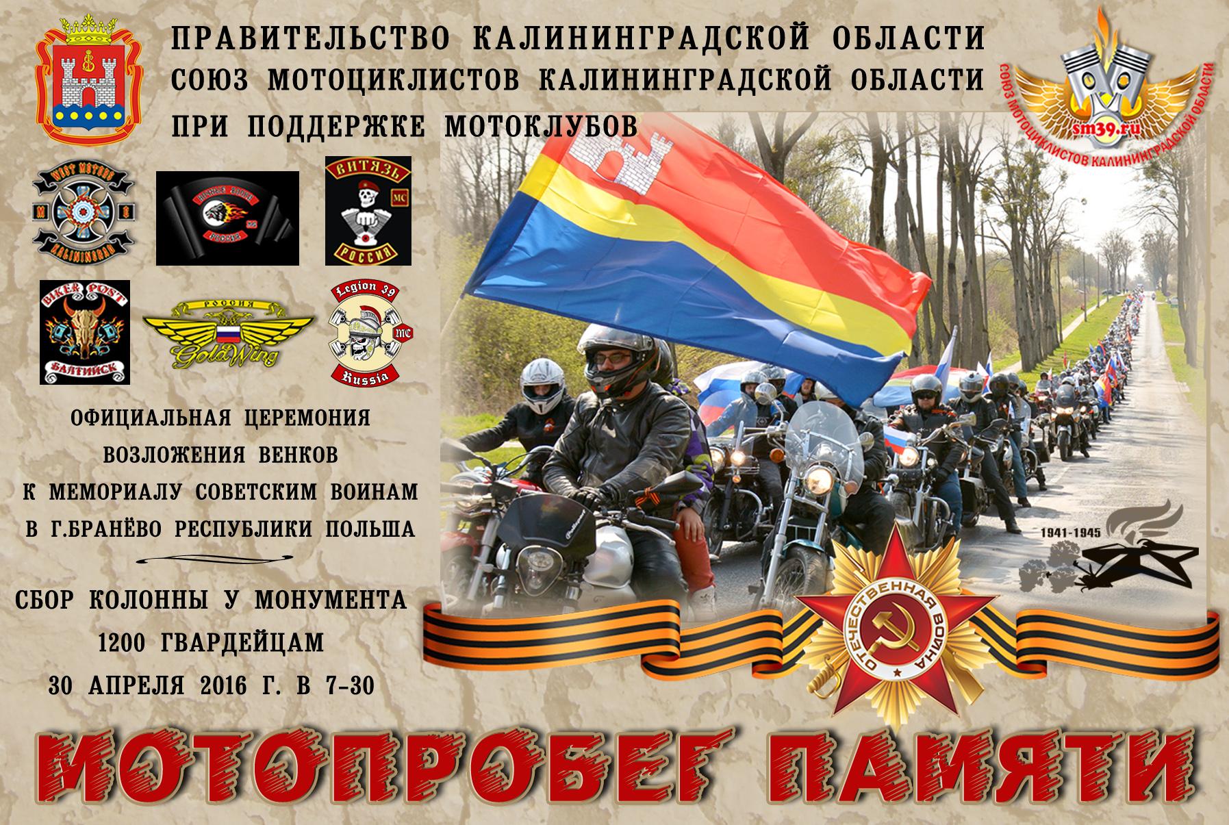 30 апреля 2016 г. выезд в г.Бранево на возложение цветов и венков к мемориалу павшим советским воинам в Великой Отечественной войне.