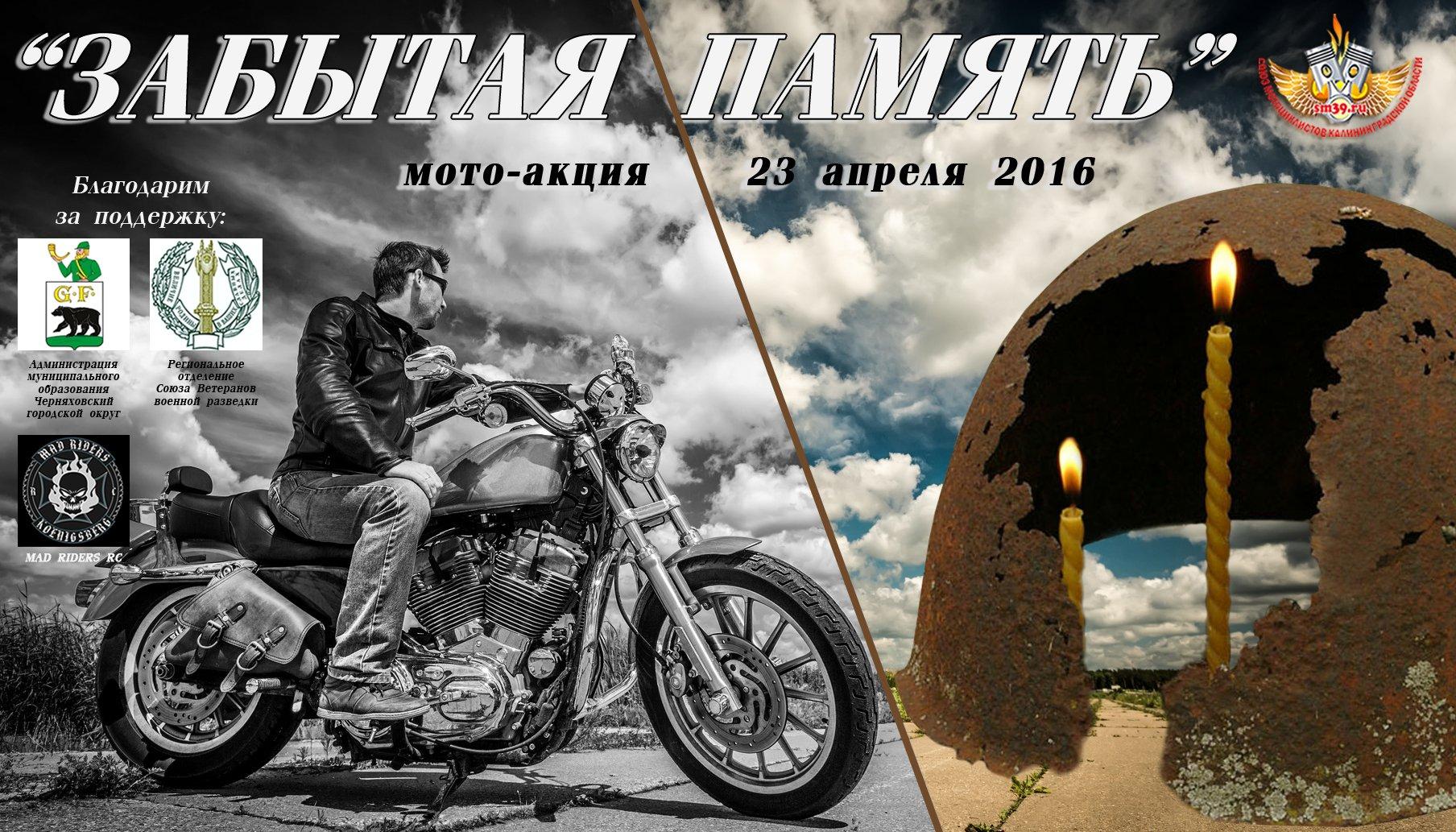 """23 апреля. Мото-акция """"Забытая Память"""""""