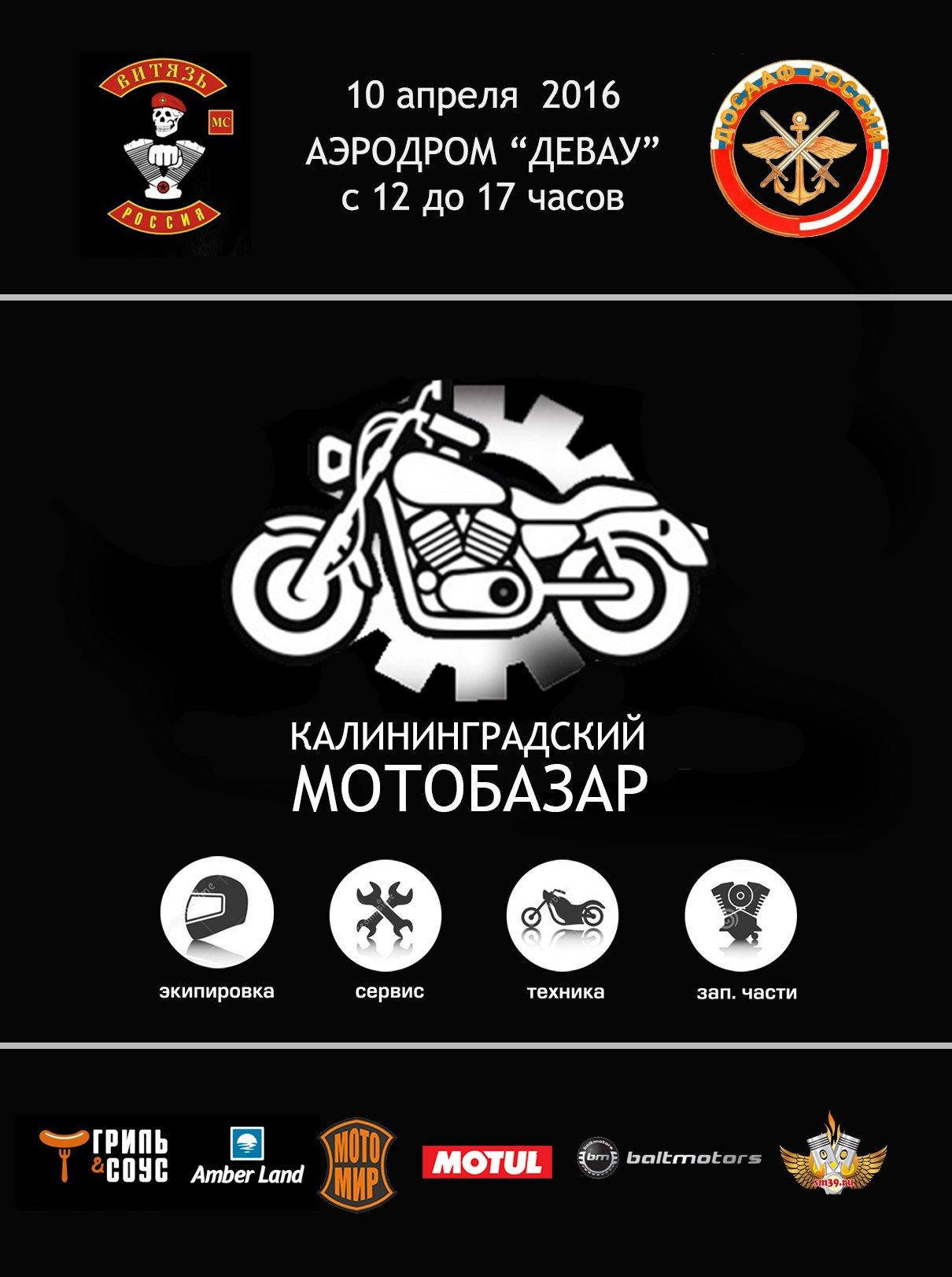 """I - Калининградский мотобазар"", 10 апреля 2016"